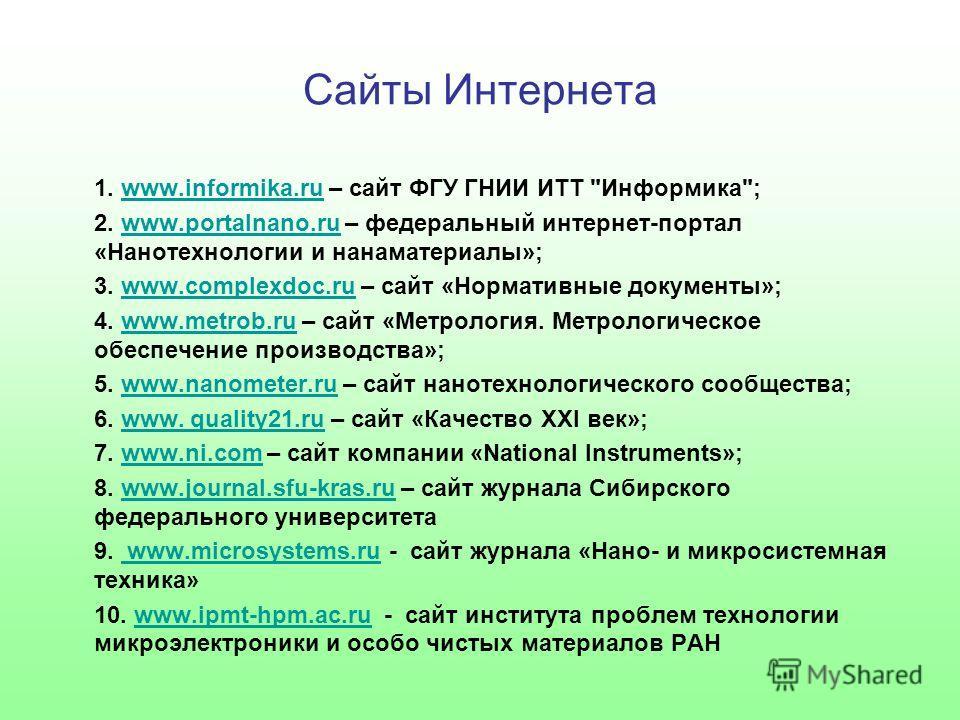 Сайты Интернета 1. www.informika.ru – сайт ФГУ ГНИИ ИТТ