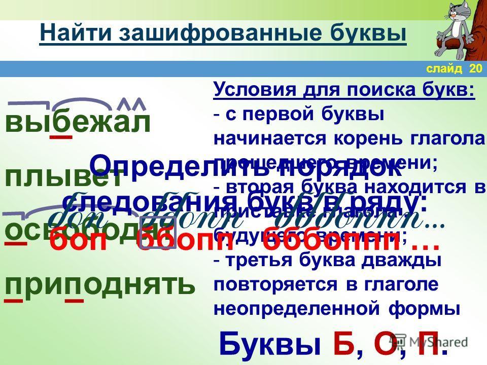 Найти зашифрованные буквы переписал подсказать прочитаю Условия для поиска букв: - все буквы в глаголе неопределенной формы; - первая буква является парной звонкой согласной в приставке; - вторая буква – парная звонкая согласная в корне; - третья бук