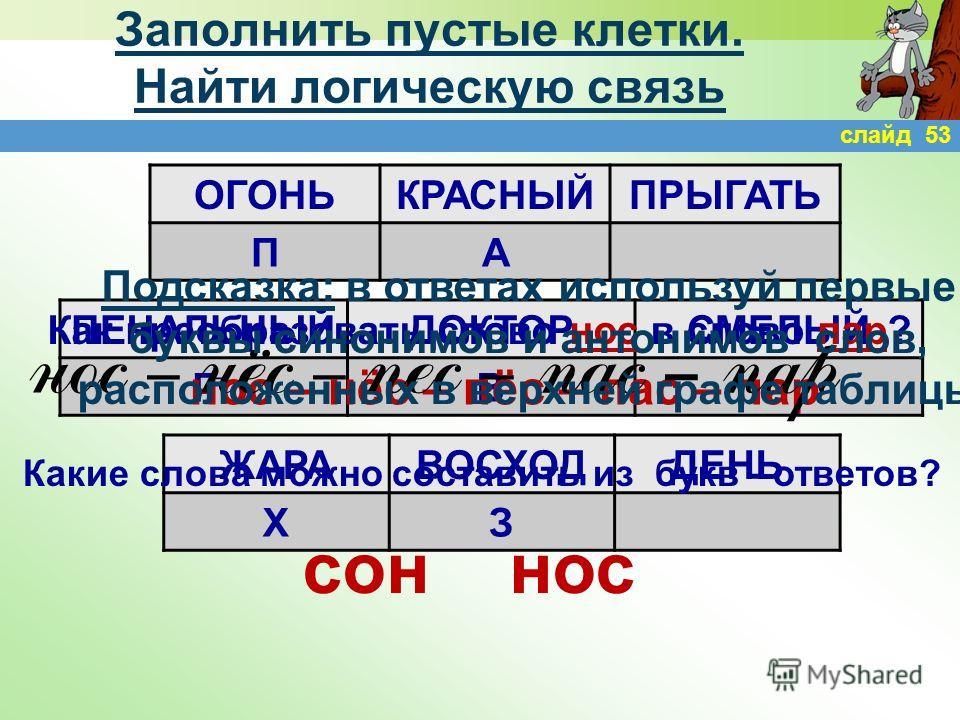Анаграмма к слову «прокол»