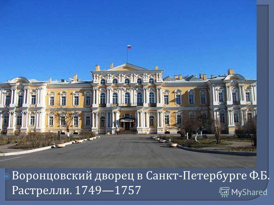 Воронцовский дворец в Санкт - Петербурге Ф. Б. Растрелли. 17491757