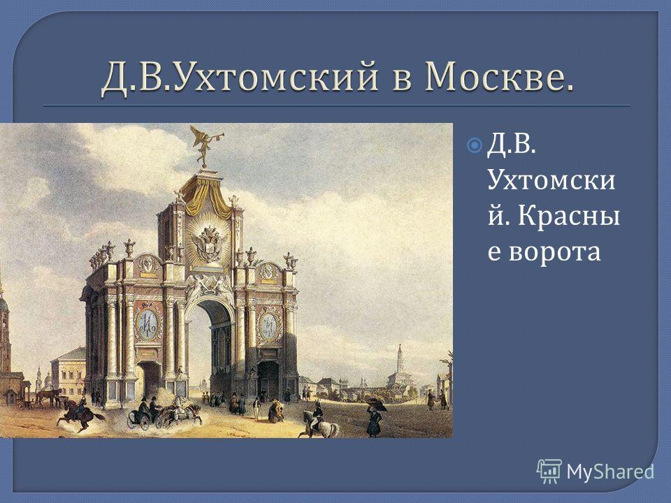 Д. В. Ухтомски й. Красны е ворота
