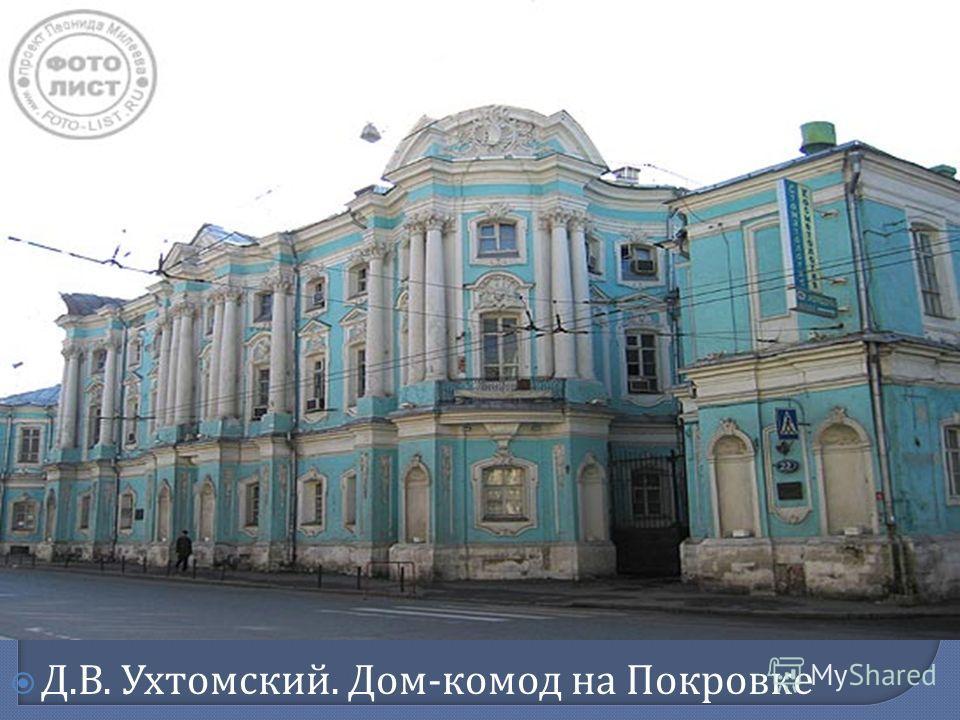 Д. В. Ухтомский. Дом - комод на Покровке
