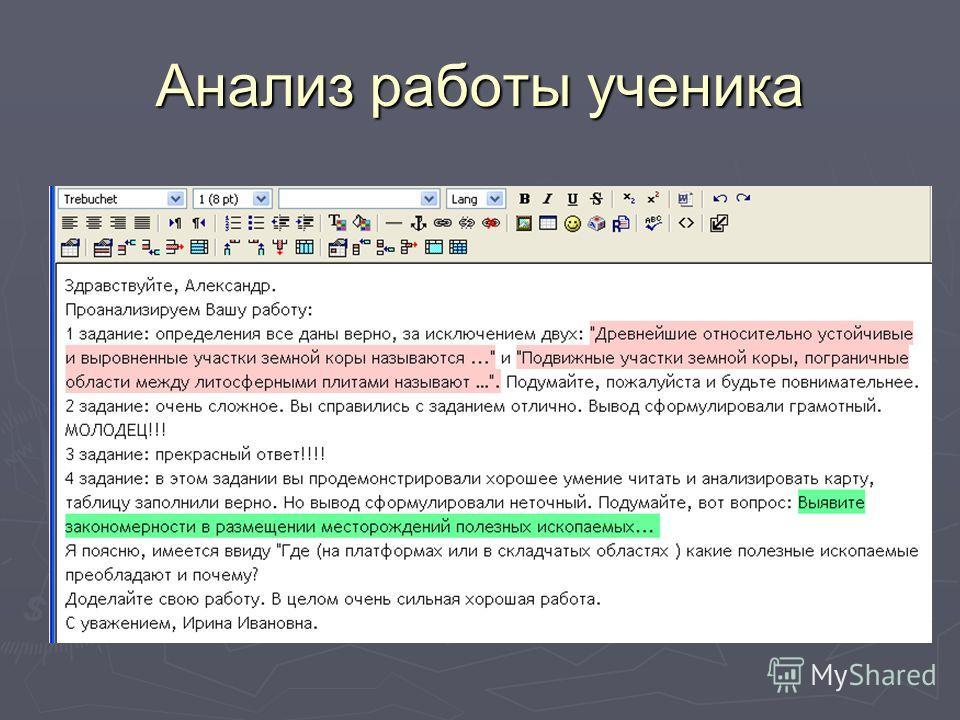 Анализ работы ученика