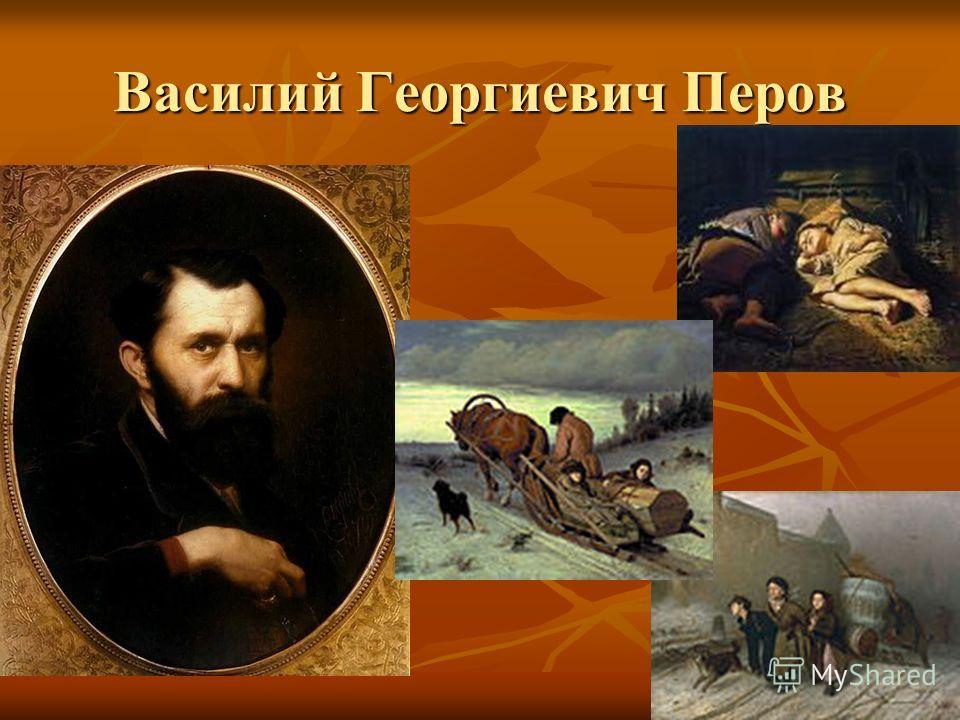 Василий Георгиевич Перов