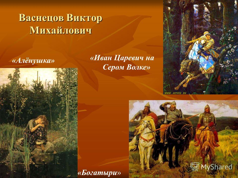 Васнецов Виктор Михайлович «Богатыри» «Алёнушка» «Иван Царевич на Сером Волке»
