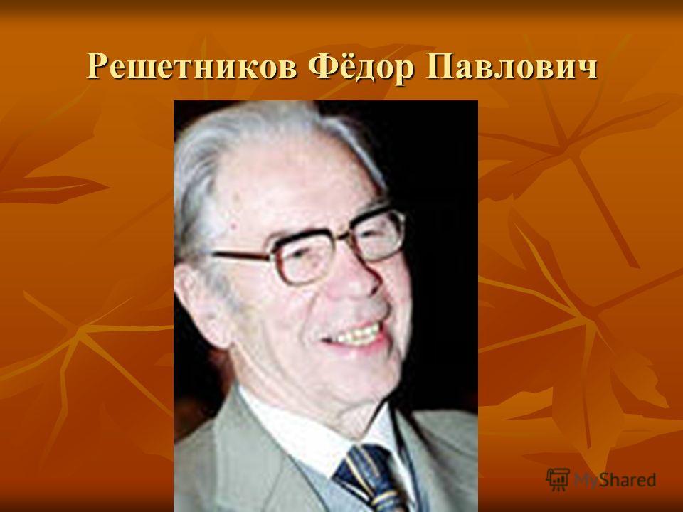 Решетников Фёдор Павлович