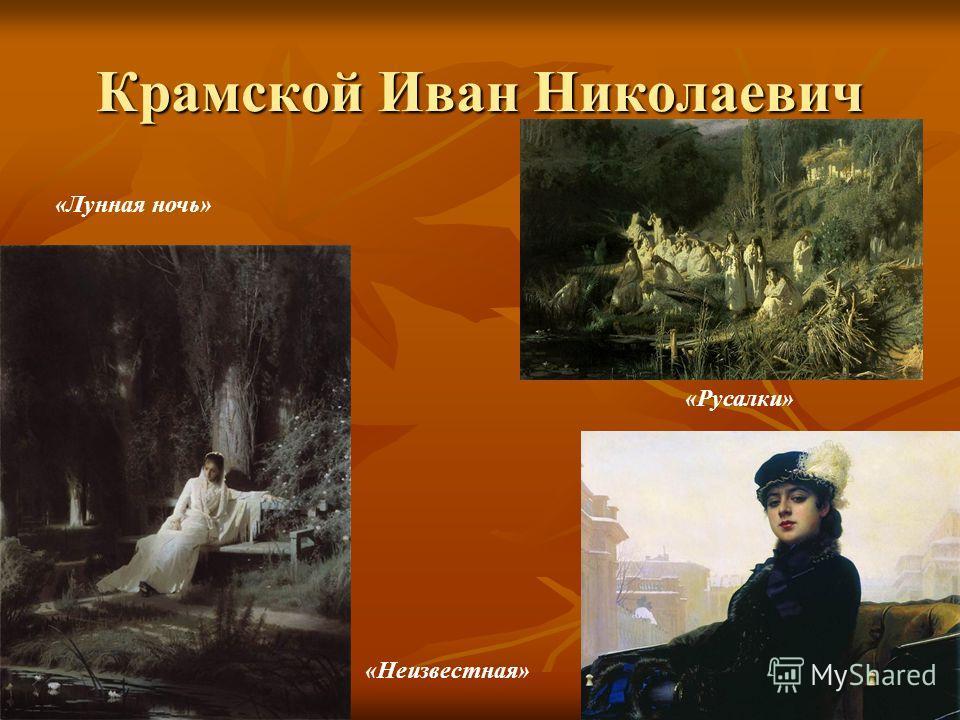 Крамской Иван Николаевич «Русалки» «Неизвестная» «Лунная ночь»