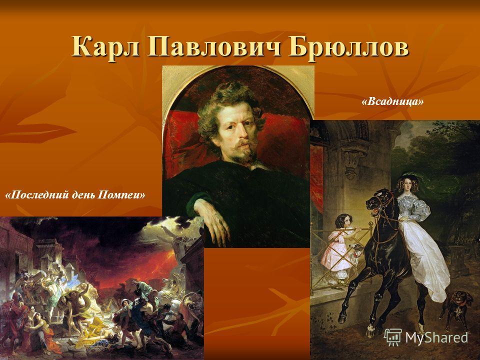 Карл Павлович Брюллов «Последний день Помпеи» «Всадница»