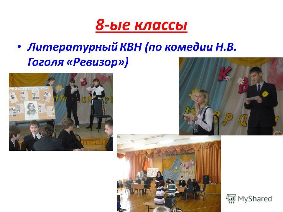 8-ые классы Литературный КВН (по комедии Н.В. Гоголя «Ревизор»)