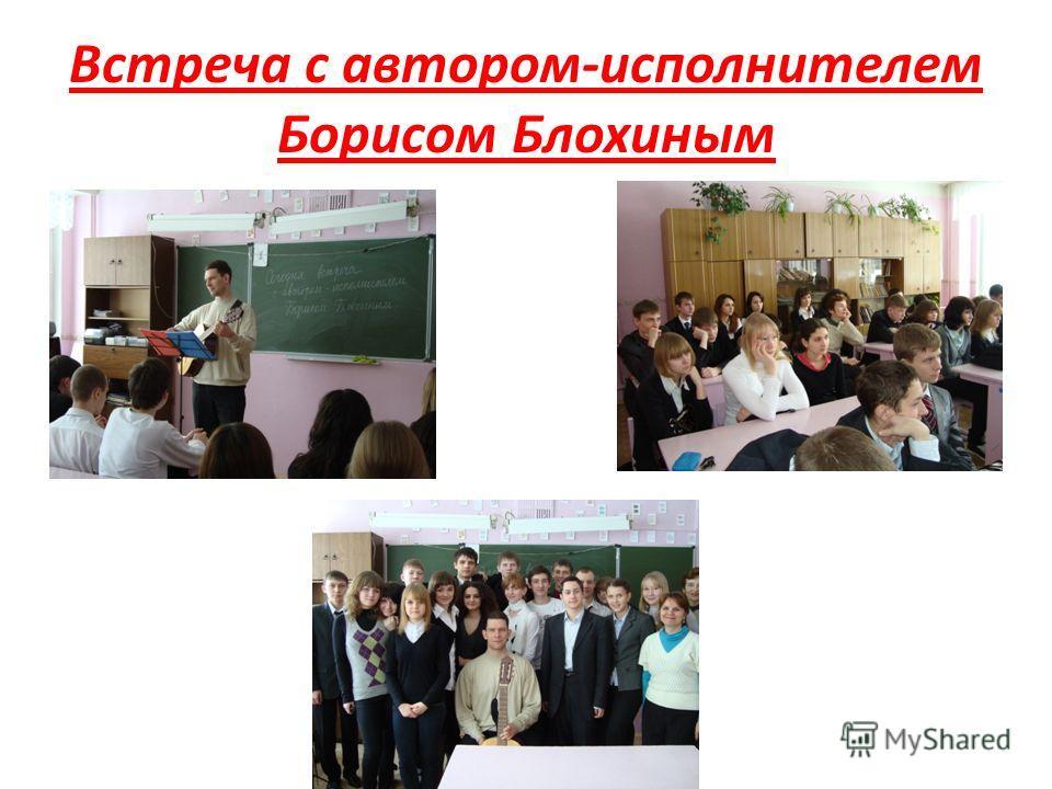 Встреча с автором-исполнителем Борисом Блохиным