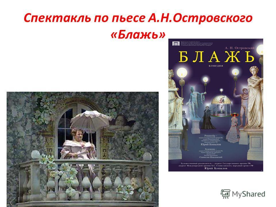 Спектакль по пьесе А.Н.Островского «Блажь»