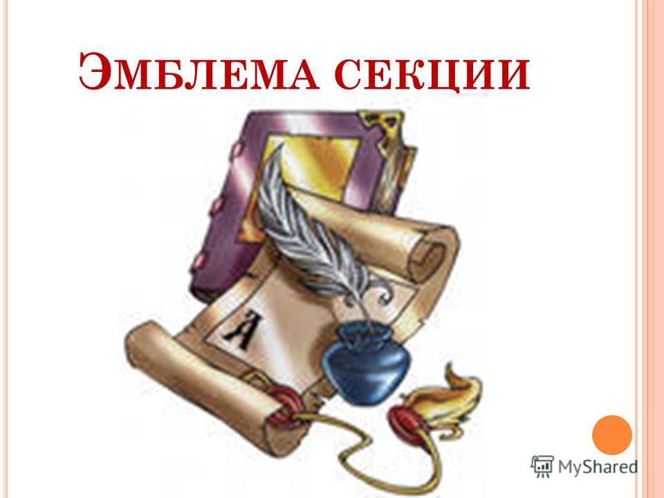 Э МБЛЕМА СЕКЦИИ