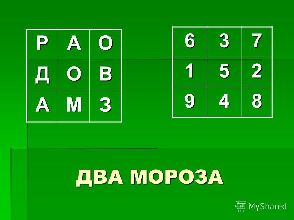 ДВА МОРОЗА РАО ДОВ АМЗ 637152 948