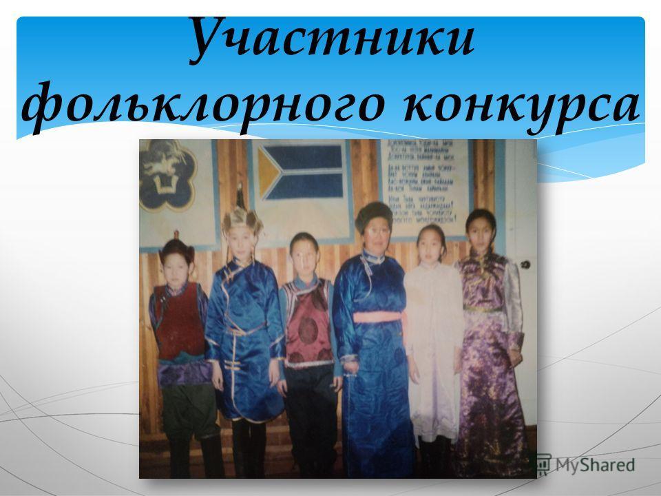 Участники фольклорного конкурса