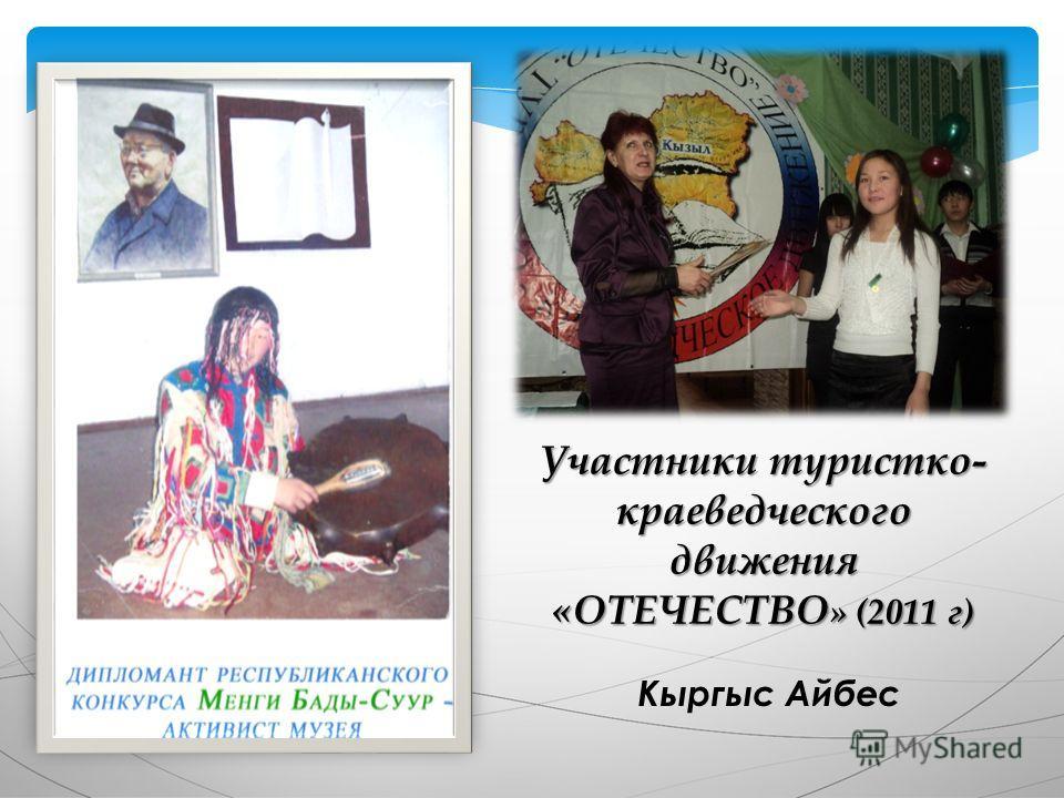Кыргыс Айбес Участники туристко- краеведческого движения «ОТЕЧЕСТВО » (2011 г)