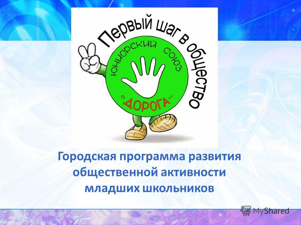 Городская программа развития общественной активности младших школьников