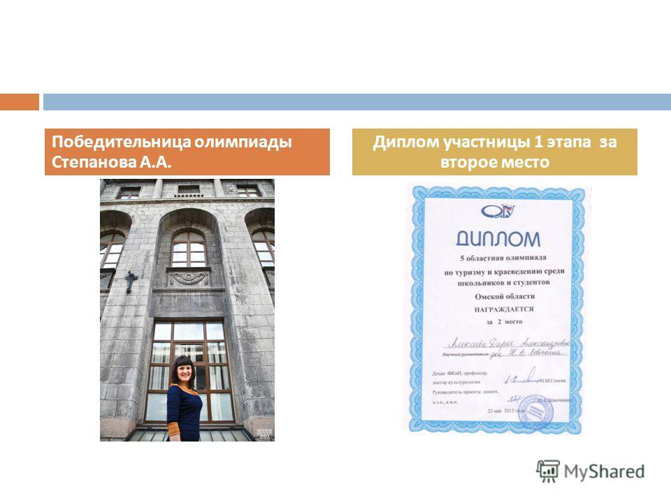 Победительница олимпиады Степанова А. А. Диплом участницы 1 этапа за второе место