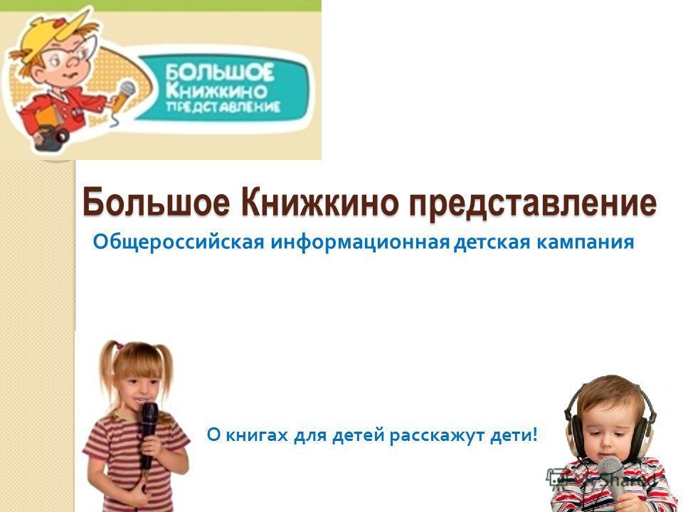 Большое Книжкино представление О книгах для детей расскажут дети ! Общероссийская информационная детская кампания