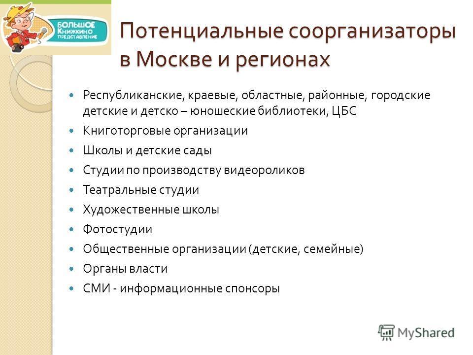 Потенциальные соорганизаторы в Москве и регионах Республиканские, краевые, областные, районные, городские детские и детско – юношеские библиотеки, ЦБС Книготорговые организации Школы и детские сады Студии по производству видеороликов Театральные студ