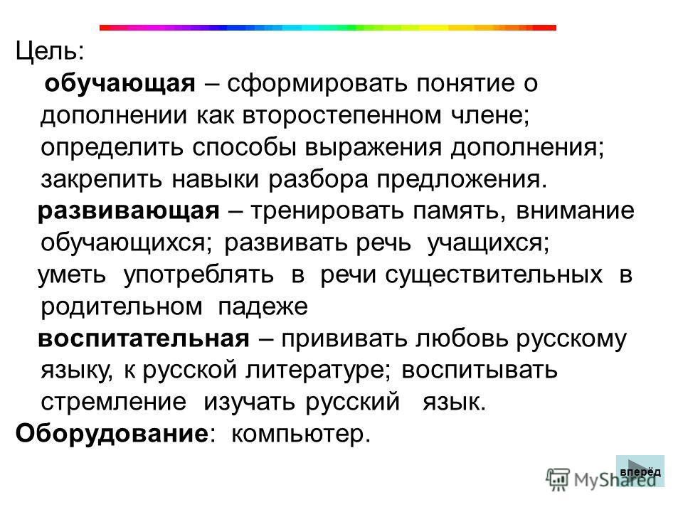 Тема: Употребление существительных в родительном падеже Сактаганова. Н. А.