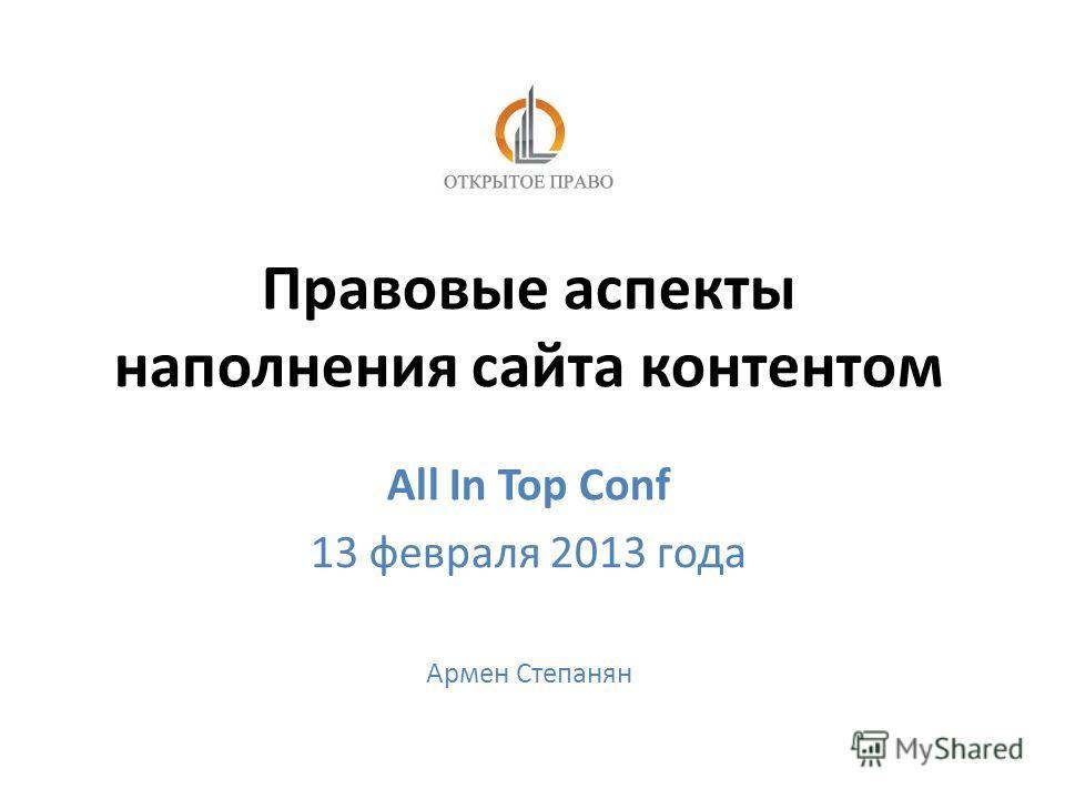 Правовые аспекты наполнения сайта контентом All In Top Conf 13 февраля 2013 года Армен Степанян