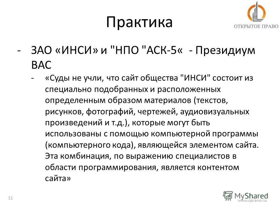 Практика 11 www.opravo.ru -ЗАО «ИНСИ» и