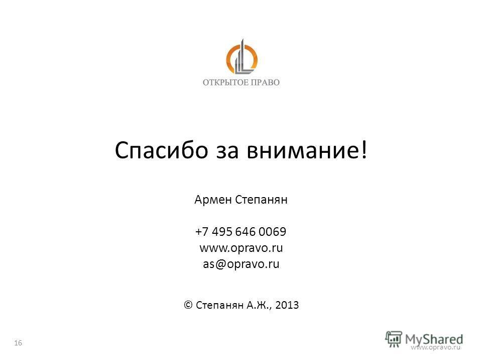16 www.opravo.ru Спасибо за внимание! Армен Степанян +7 495 646 0069 www.opravo.ru as@opravo.ru © Степанян А.Ж., 2013
