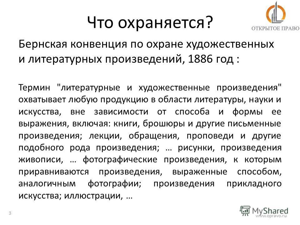 Что охраняется? 3 www.opravo.ru Бернская конвенция по охране художественных и литературных произведений, 1886 год : Термин