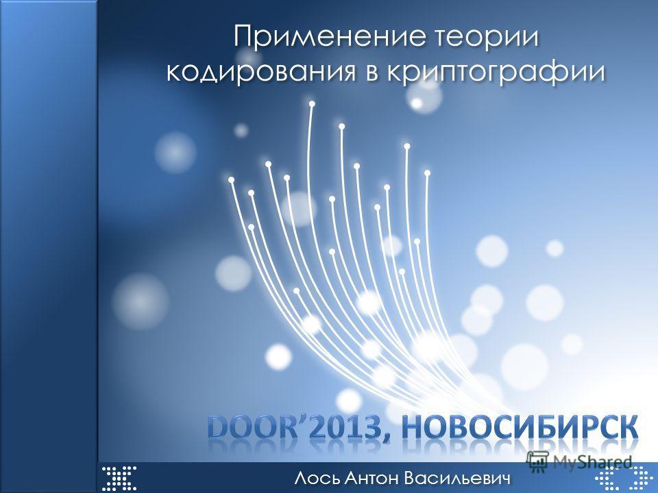 Применение теории кодирования в криптографии Лось Антон Васильевич