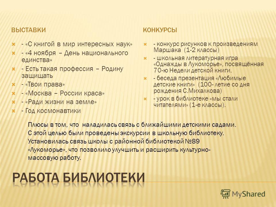 ВЫСТАВКИКОНКУРСЫ - «С книгой в мир интересных наук» - «4 ноября – День национального единства» - Есть такая профессия – Родину защищать - «Твои права» - «Москва – России краса» - «Ради жизни на земле» - Год космонавтики - конкурс рисунков к произведе