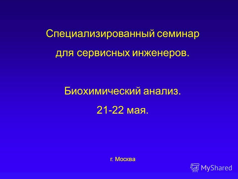 Специализированный семинар для сервисных инженеров. Биохимический анализ. 21-22 мая. г. Москва