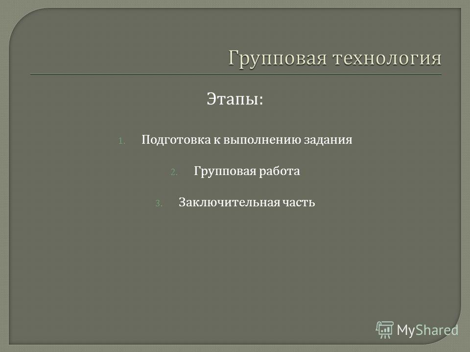 Этапы : 1. Подготовка к выполнению задания 2. Групповая работа 3. Заключительная часть