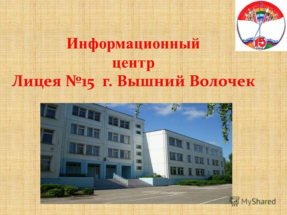 Информационный центр Лицея 15 г. Вышний Волочек