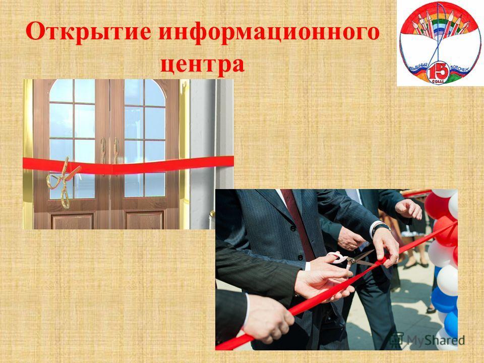 Открытие информационного центра