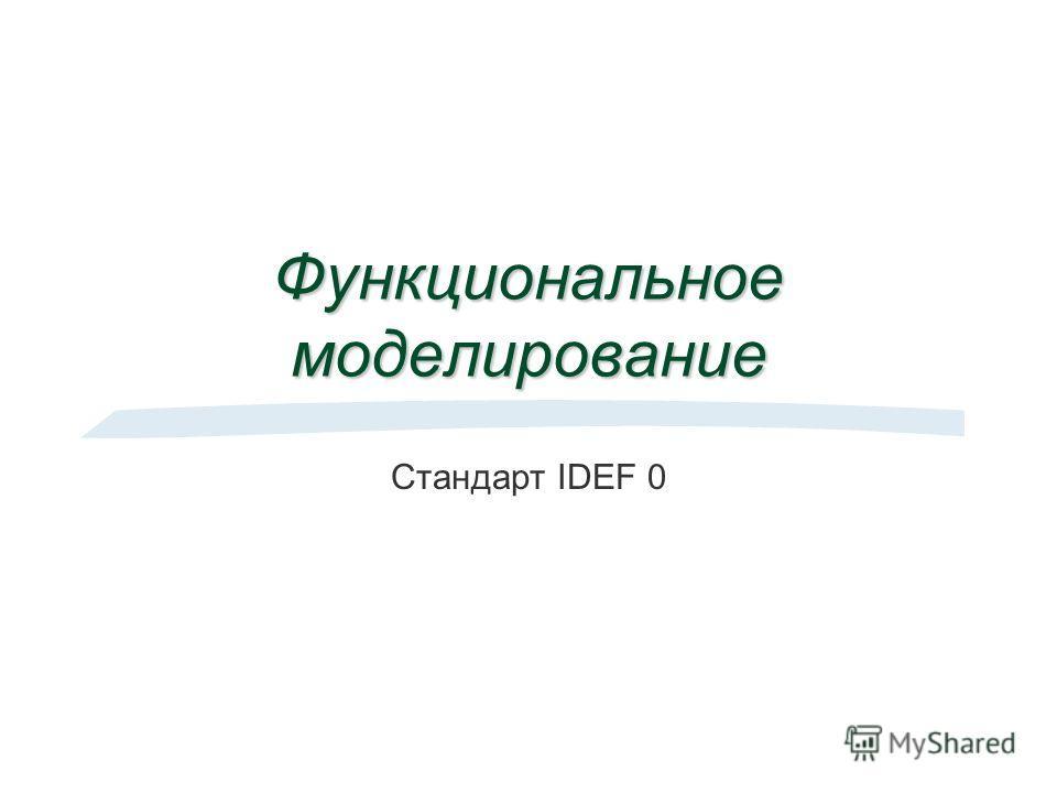 Функциональное моделирование Стандарт IDEF 0