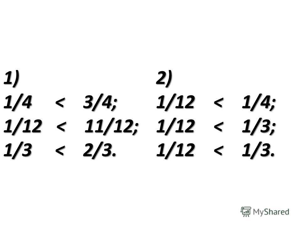 Практическое задание. На координатном луче отмечены дроби: 1-й ряд: Запишите неравенства двух дробей с одинаковыми знаменателями. 2-й ряд: Запишите неравенства двух дробей с одинаковыми числителями. 10