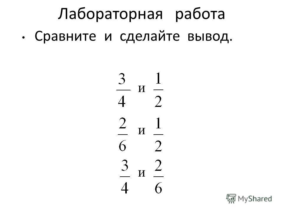 1) 1/4 < 3/4; 1/12 < 11/12; 1/3 < 2/3. 2) 1/12 < 1/4; 1/12 < 1/3; 1/12 < 1/3.