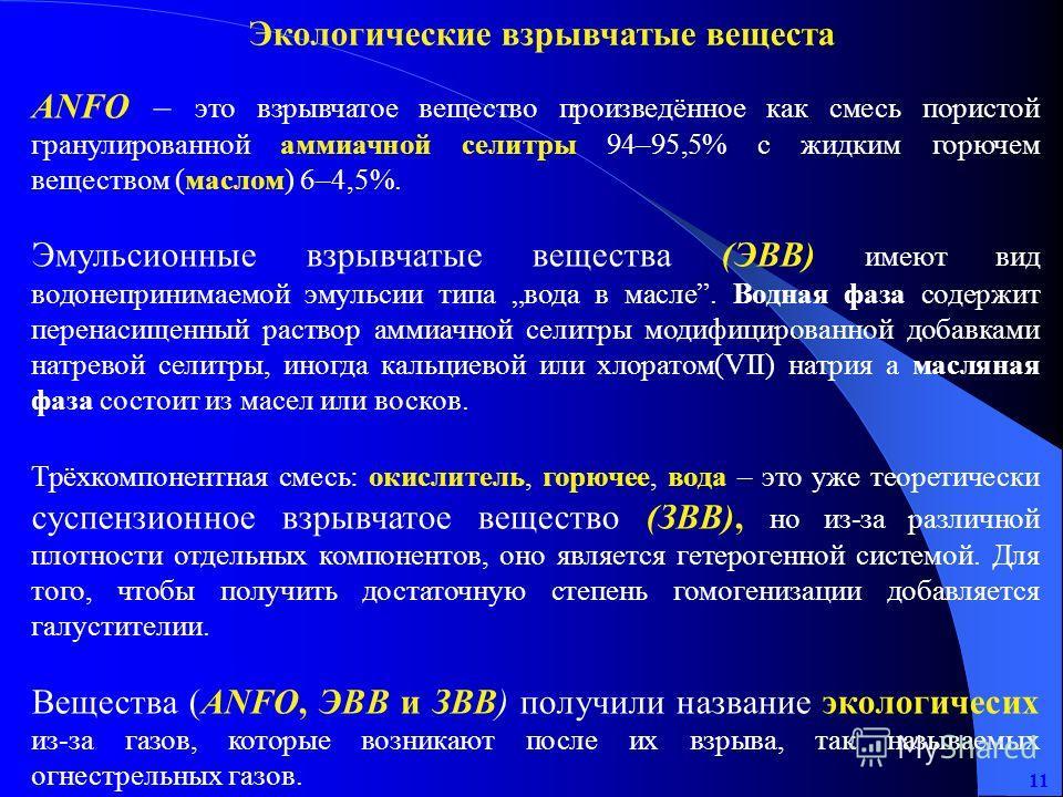 11 Экологические взрывчатые вещеста ANFO – это взрывчатое вещество произведённое как смесь пористой гранулированной аммиачной селитры 94–95,5% с жидким горючем веществом (маслом) 6–4,5%. Эмульсионные взрывчатые вещества (ЭВВ) имеют вид водонепринимае