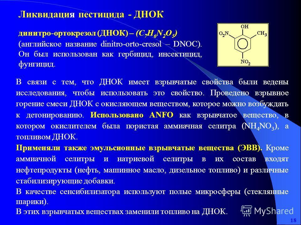 В связи с тем, что ДНОК имеет взрывчатые свойства были ведены исследования, чтобы использовать это свойство. Проведено взрывное горение смеси ДНОК с окисляющем веществом, которое можно возбуждать к детонированию. Использовано АNFO как взрывчатое веще
