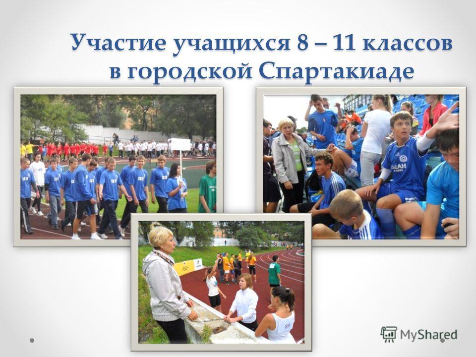 Участие учащихся 8 – 11 классов в городской Спартакиаде