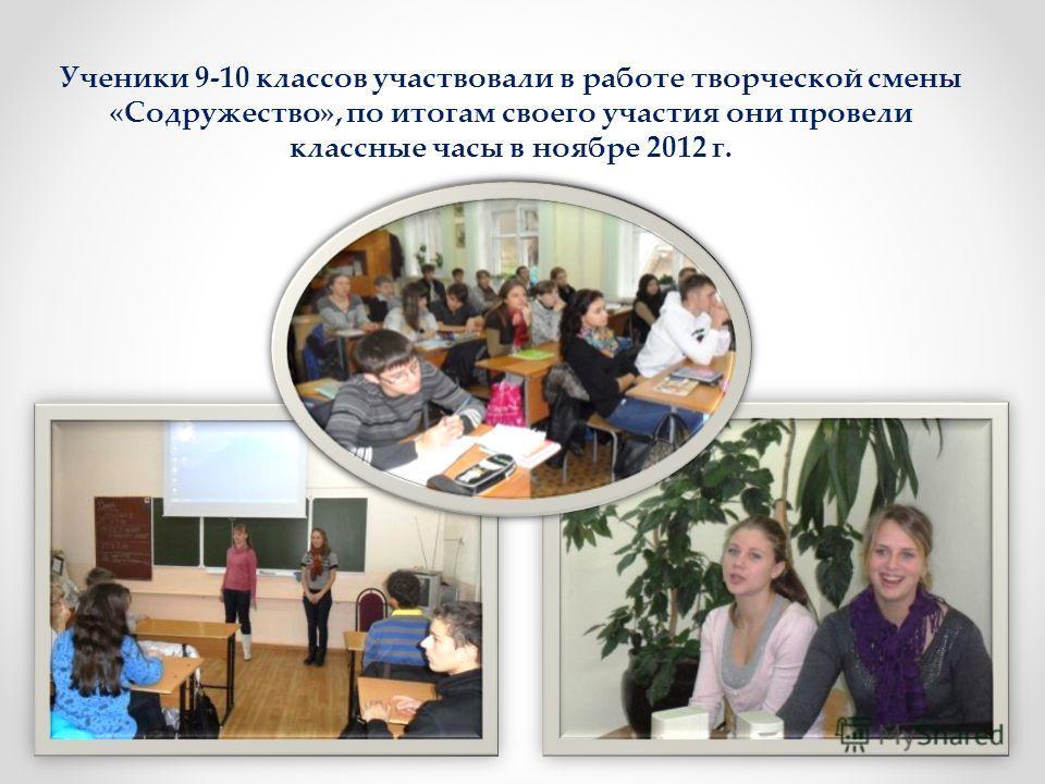 Ученики 9-10 классов участвовали в работе творческой смены «Содружество», по итогам своего участия они провели классные часы в ноябре 2012 г.