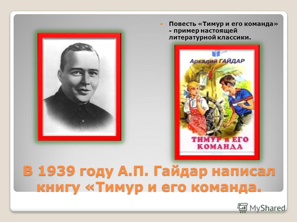 Писатель Валентин Катаев, будучи военным корреспондентом, встретил на войне, на передовой, мальчика, судьбу которого он описал в книге «Сын полка».