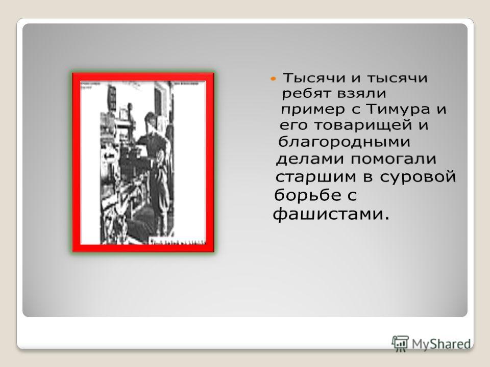 В 1939 году А.П. Гайдар написал книгу «Тимур и его команда. Повесть «Тимур и его команда» - пример настоящей литературной классики.