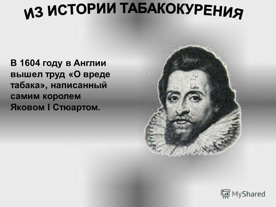В Европу табак был завезен в ХVI веке Христофором Колумбом. ХVI в. характеризуется распространением табака в Европе.