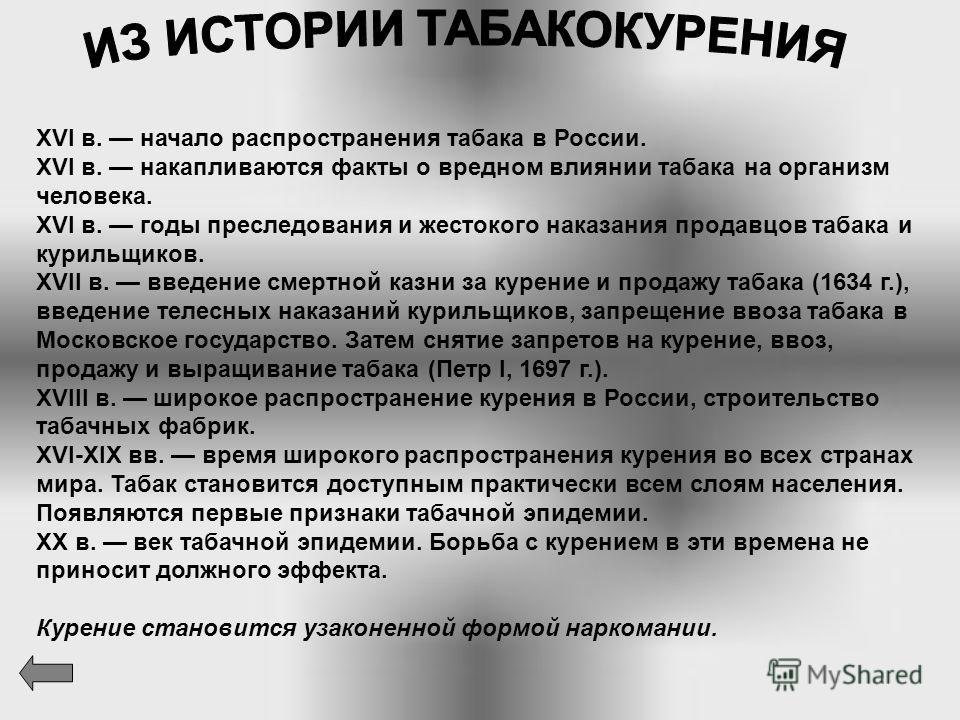При Михаиле Романове за курение табака в первый раз наказывали 60 палками, а во второй – отрезали нос.