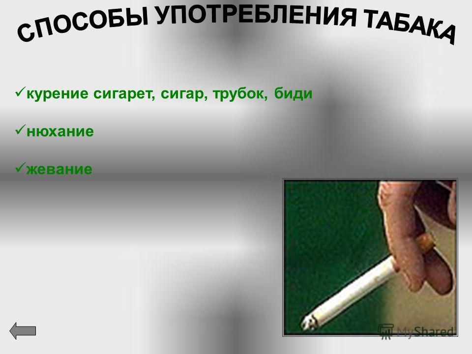 Наиболее токсичными компонентами табачного дыма для человека являются: никотин оксид углерода (угарный газ) уксусная и синильная кислоты канцерогенные смолы радиоактивные изотопы соединения азота аммиак мышьяк и др. В табачном дыме содержится около 7