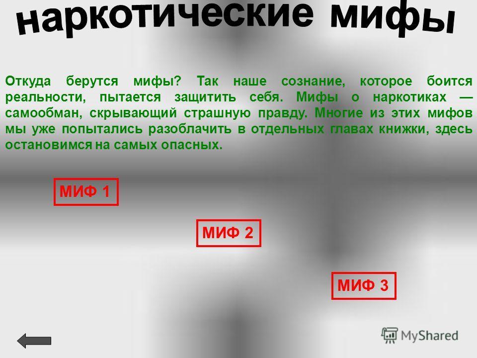 Сейчас в России на учете официально состоит 493 тысячи наркоманов. На самом деле их в как минимум в 10 раз больше а это едва ли не каждый 20-й житель страны. Число наркоманов растет в геометрической прогрессии: каждый наркоман в год затягивает в нарк