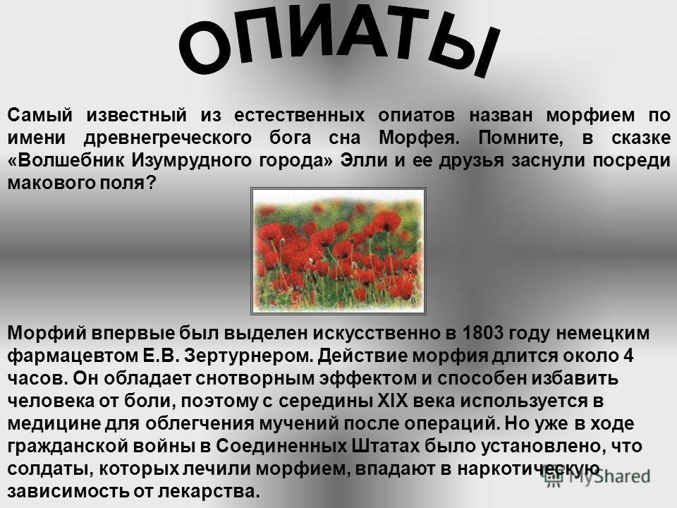 Основа всех наркотиков опиатной группы опий-сырец, получаемый из опиумного мака. В нем содержится 25 сильнодействующих веществ-алкалоидов. Собственно, опиум это загустевший сок недозрелой коробочки мака. На глиняных табличках в Месопотамии, датирован