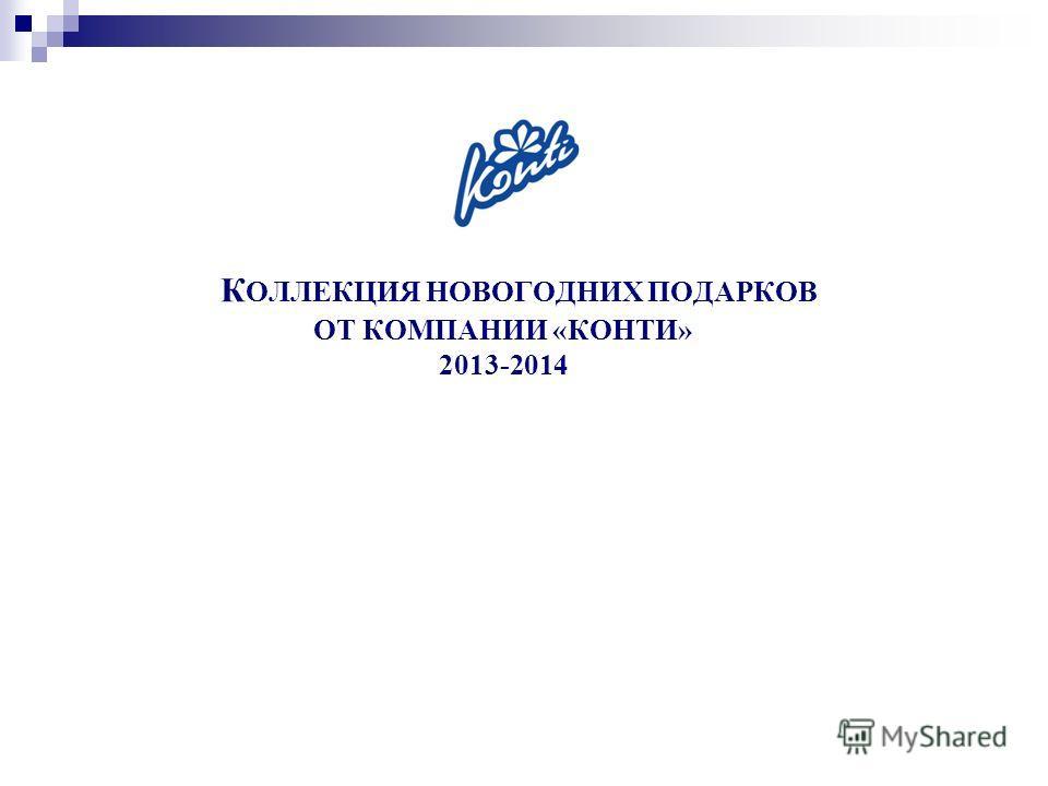 К ОЛЛЕКЦИЯ НОВОГОДНИХ ПОДАРКОВ ОТ КОМПАНИИ «КОНТИ» 2013-2014