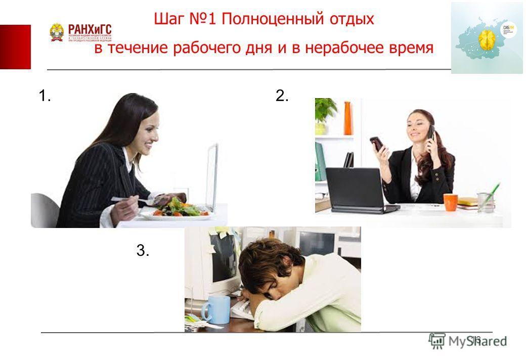 Шаг 1 Полноценный отдых в течение рабочего дня и в нерабочее время 13 1.2. 3.